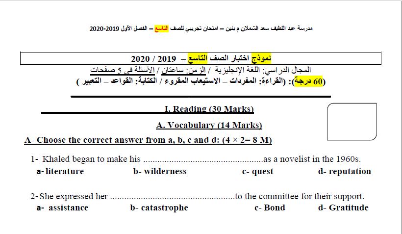 نموذج اختبار انجليزي الصف التاسع الفصل الأول مدرسة عبد اللطيف الشملان