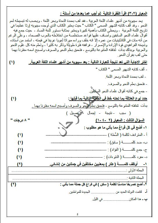 امتحان تجريبي لغة عربية الصف التاسع الفصل الأول الأستاذ أحمد سرحان
