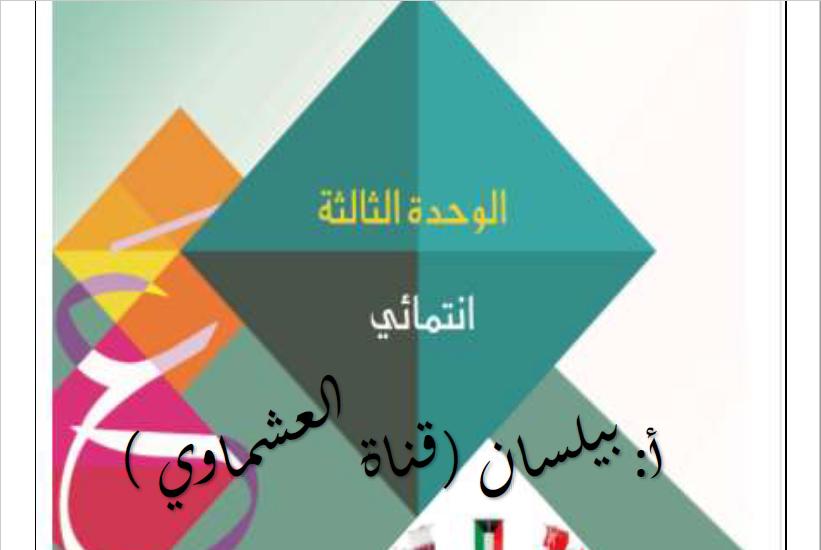 حل الوحدة الثالثة انتمائي لغة عربية الصف التاسع المعلمة بيلسان