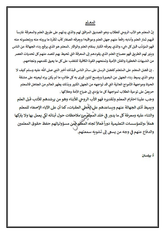 مذكرة التعبير لغة عربية الصف التاسع الفصل الأول إعداد المعلمة بيلسان