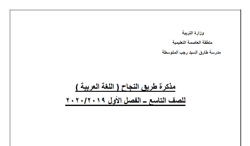 مذكرة لغة عربية الصف التاسع الفصل الأول مدرسة طارق السيد رجب