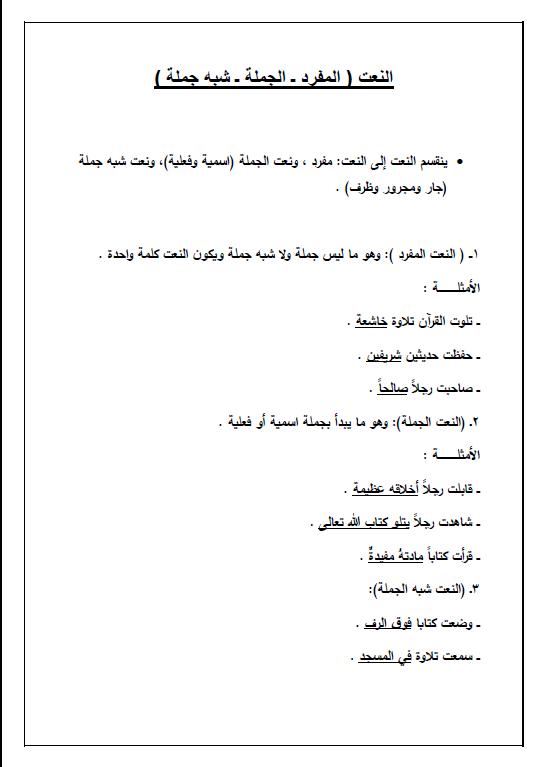 مذكرة لغة عربية للصف التاسع الفصل الأول مدرسة طارق السيد رجب