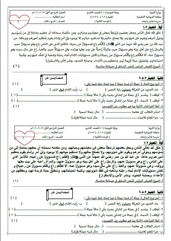 ورقة تقويمية 1 لغة عربية الصف التاسع الوحدة الثانية