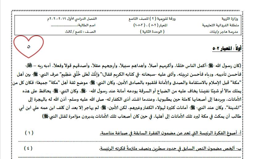 ورقة تقويمية 2 لغة عربية الصف التاسع الوحدة الثانية