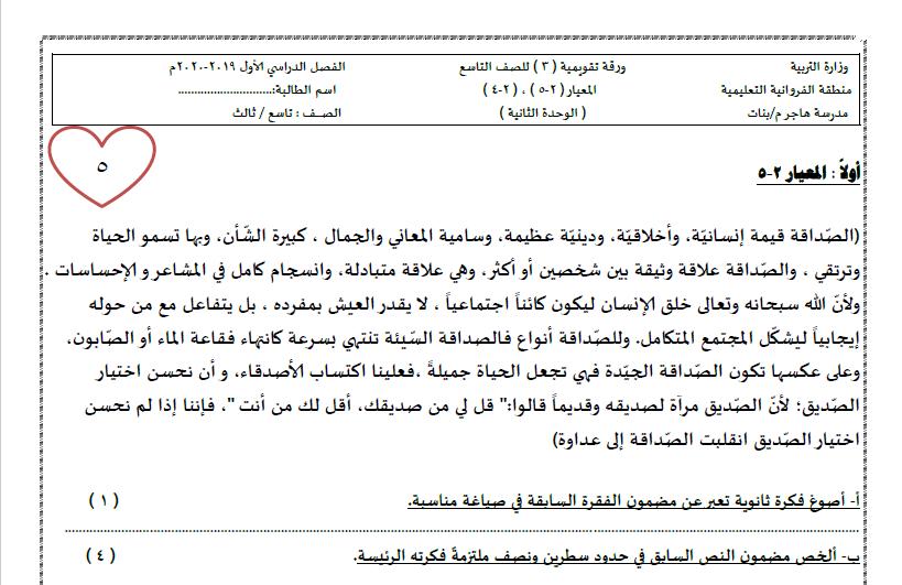 ورقة تقويمية 3 لغة عربية الصف التاسع الوحدة الثانية ايمان علي
