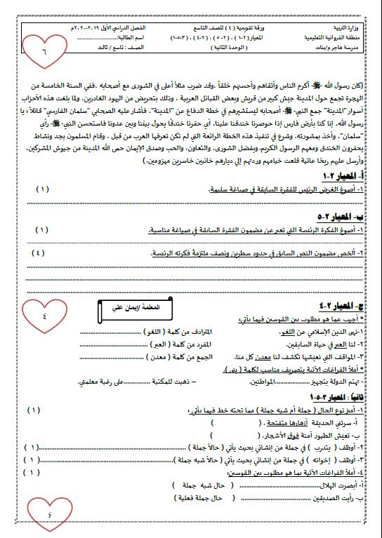 ورقة تقويمية 4 لغة عربية الصف التاسع الوحدة الثانية
