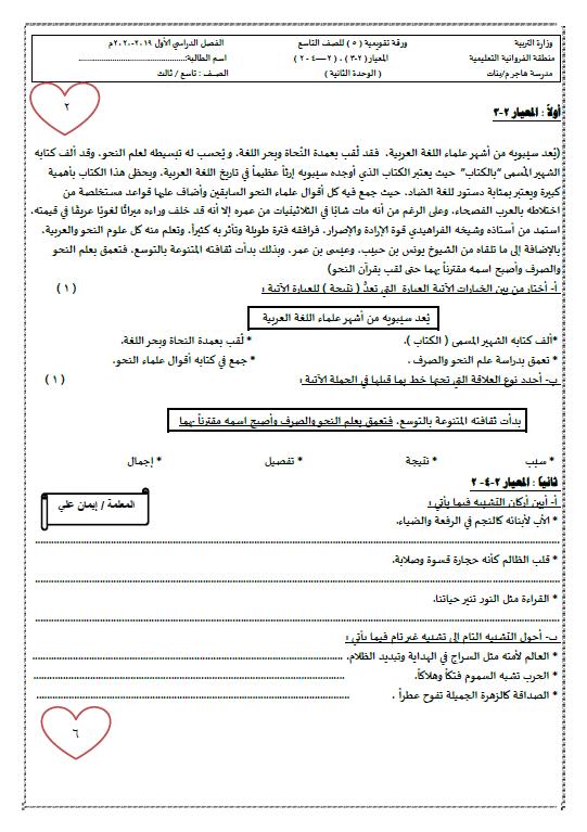 ورقة تقويمية 5 لغة عربية الصف التاسع الوحدة الثانية ايمان علي