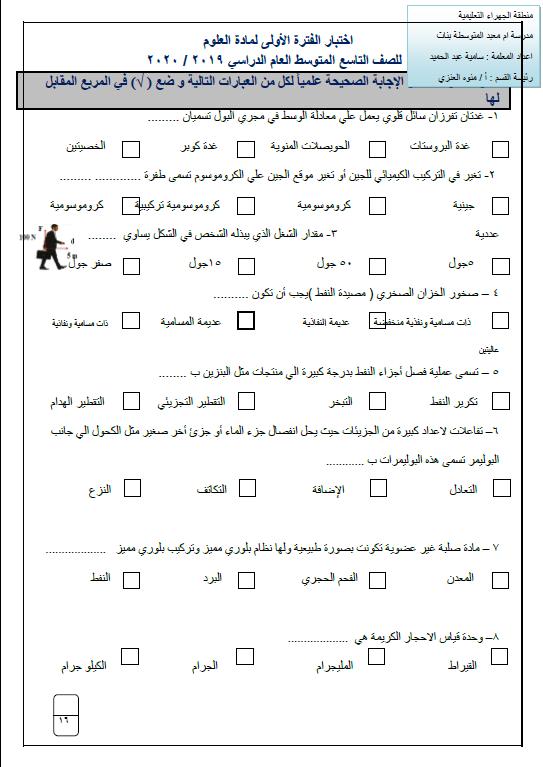 اختبار تجريبي علوم الصف التاسع الفصل الأول المعلمة سامية عبد الحميد