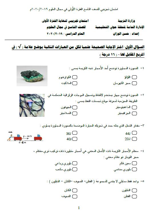 امتحان تجريبي علوم الصف التاسع الفصل الأول إعداد الأستاذ حسن الوزان