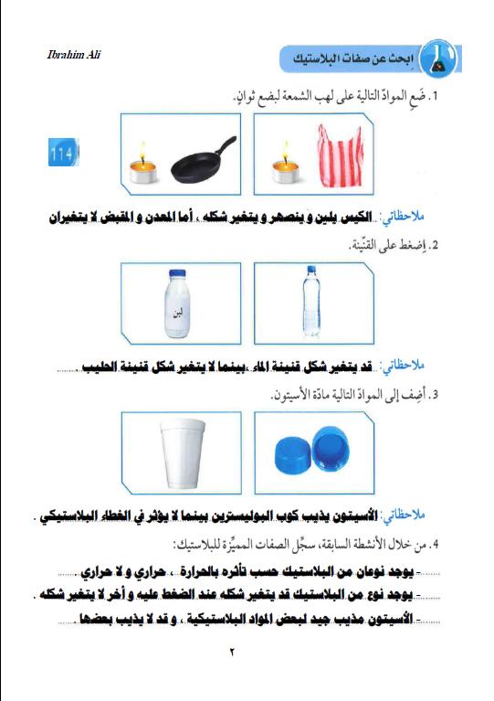تلخيص علوم الصناعات النفطية الصف التاسع الفصل الأول إعداد ابراهيم علي