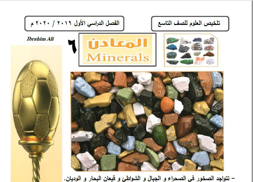 تلخيص علوم المعادن الصف التاسع الفصل الأول إعداد ابراهيم علي
