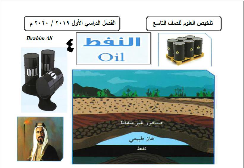 تلخيص علوم النفط الصف التاسع الفصل الأول إعداد ابراهيم علي