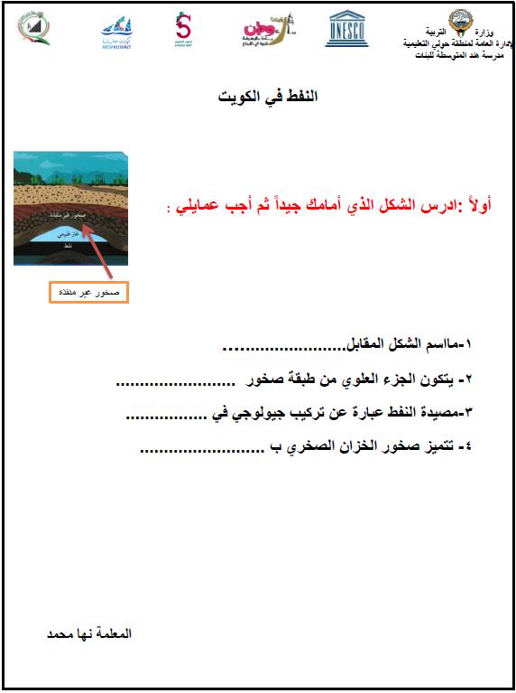 مراجعة وحدة النفط علوم الصف التاسع الفصل الأول إعداد المعلمة نها محمد