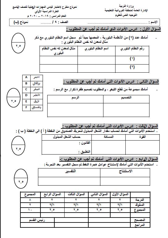 نموذج اختبار عملي علوم (ب) الصف التاسع الفصل الأول التوجيه الفني