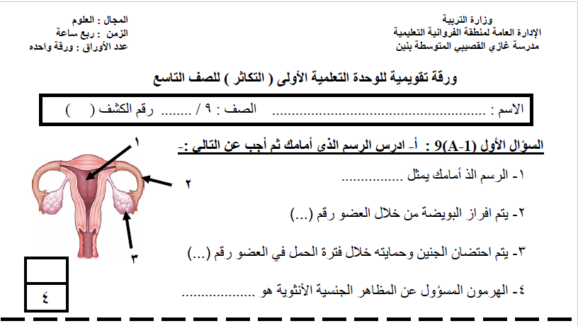 ورقة تقويمية الوحدة الأولى علوم الصف التاسع الفصل الأول مدرسة غازي القصيبي