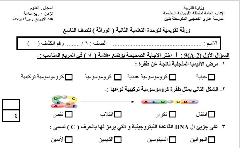ورقة تقويمية الوحدة الثانية علوم الصف التاسع الفصل الأول مدرسة غازي القصيبي