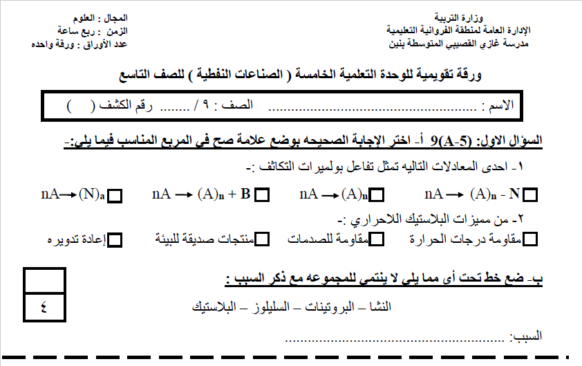 ورقة تقويمية الوحدة الخامسة علوم الصف التاسع الفصل الأول مدرسة غازي القصيبي
