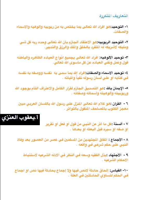 مذكرة اسلامية الصف العاشر الفصل الأول الأستاذ يعقوب العنزي