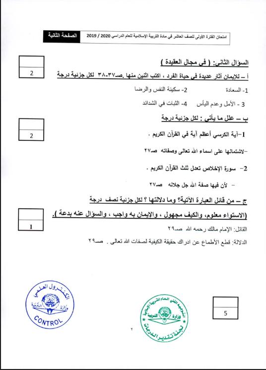 نموذج الإجابة تربية اسلامية الصف العاشر الفصل الأول