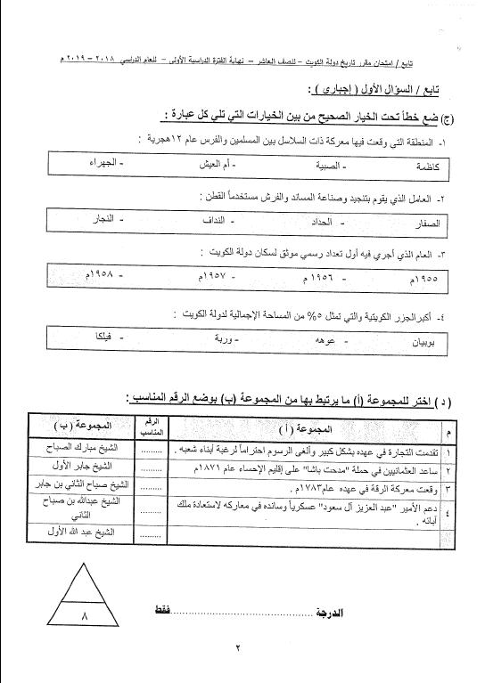 اختبارات الأعوام السابقة تاريخ الكويت الصف العاشر