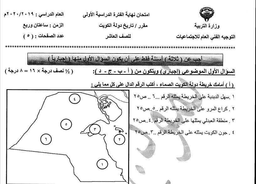 نموذج الإجابة تاريخ الكويت الصف العاشر الفصل الأول