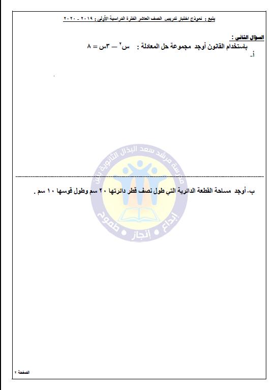 اختبار تجريبي 1 رياضيات الصف العاشر الفصل الأول ثانوية مرشد سعد البذال
