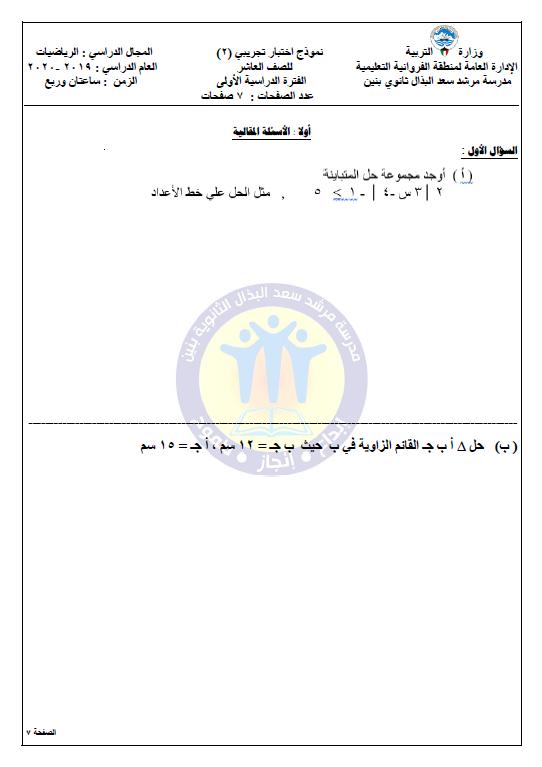 اختبار تجريبي 2 رياضيات الصف العاشر الفصل الأول ثانوية مرشد سعد البذال
