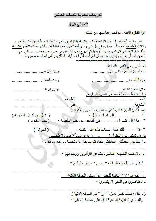 تدريبات نحوية لغة عربية الصف العاشر الفصل الأول إعداد سعد المكاوي