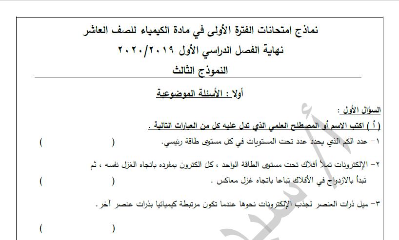 امتحان تجريبي كيمياء نموذج (3) الصف العاشر الفصل الأول الأستاذ سيد بدراوي