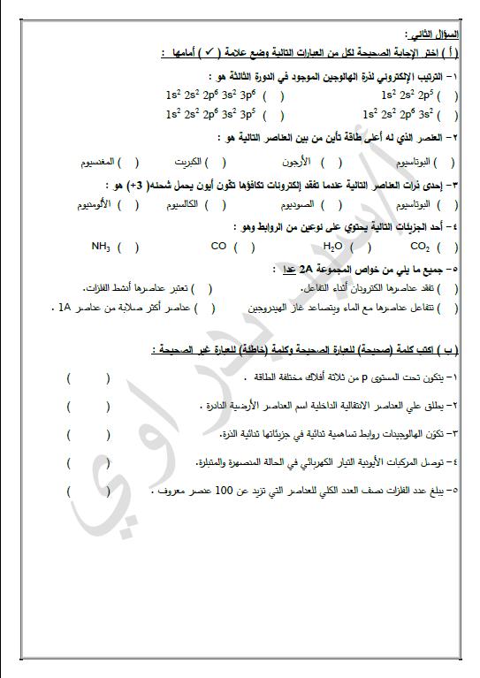 امتحان تجريبي كيمياء نموذج (4) الصف العاشر الفصل الأول الأستاذ سيد بدراوي