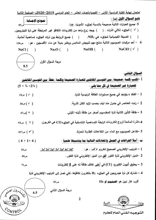 نموذج الإجابة كيمياء الصف العاشر الفصل الأول