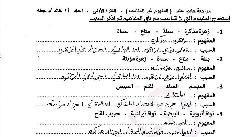 حل أسئلة المفهوم غير المناسب احياء الصف الحادي عشر الفصل الأول خالد أبو عيطه