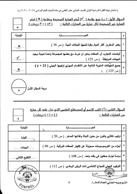 نموذج الإجابة احياء الصف الحادي عشر الفصل الأول