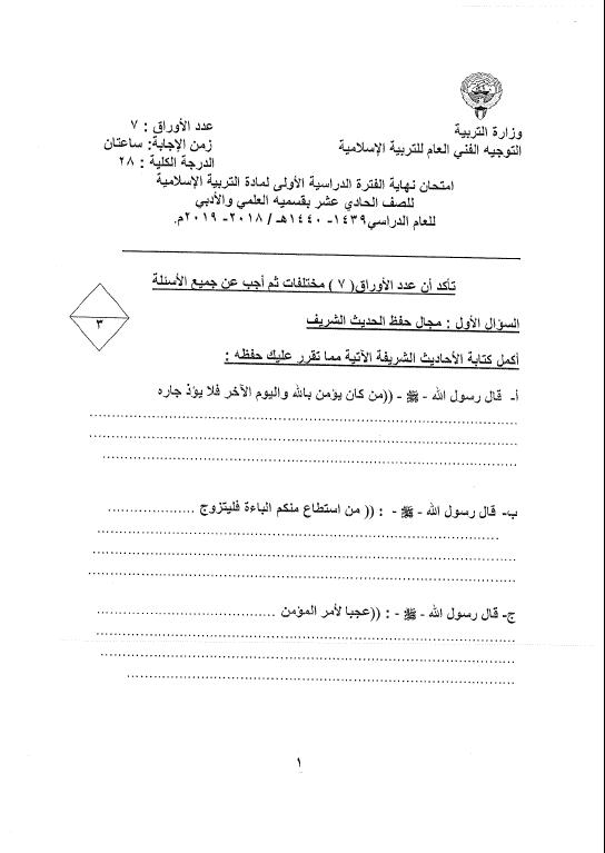 أسئلة اختبارات الأعوام السابقة تربية اسلامية الصف الحادي عشر الفصل الأول