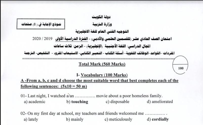 نموذج الإجابة انجليزي الصف الحادي عشر الفصل الأول