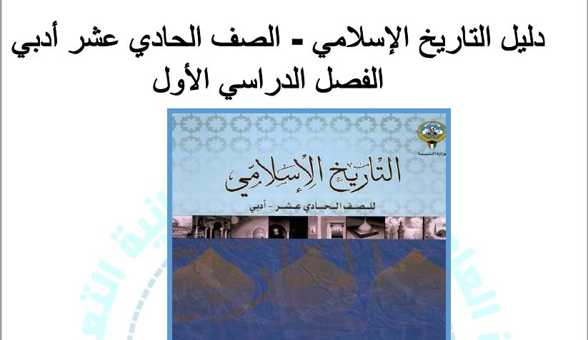 دليل التاريخ الإسلامي الصف الحادي عشر الفصل الأول سعود المونس