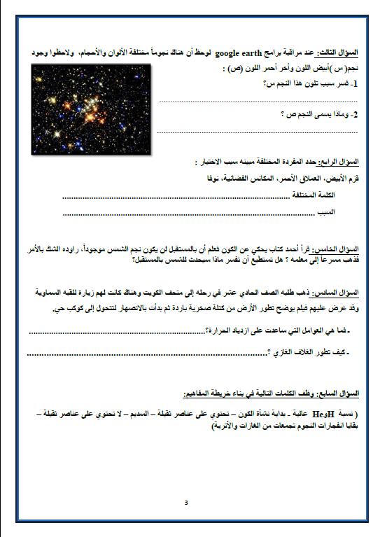 أسئلة التفكير الناقد جيولوجيا الصف الحادي عشر الفصل الأول التوجيه الفني