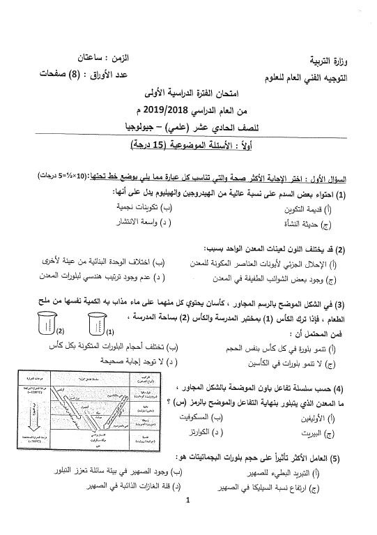 اختبارات الأعوام السابقة مع الإجابة جيولوجيا الصف الحادي عشر الفصل الأول