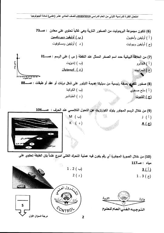 نموذج الإجابة جيولوجيا الصف الحادي عشر الفصل الأول