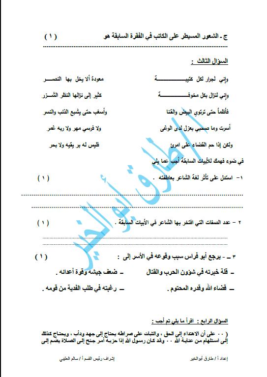 اختبارات تجريبية لغة عربية الصف الحادي عشر الفصل الأول طارق أبو الخير