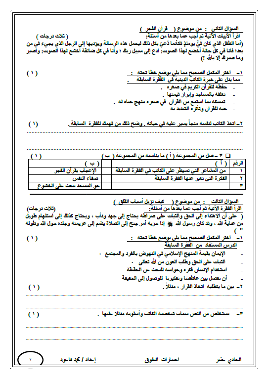 اختبار تجريبي لغة عربية (1) الصف الحادي عشر الفصل الأول محمد قاعود