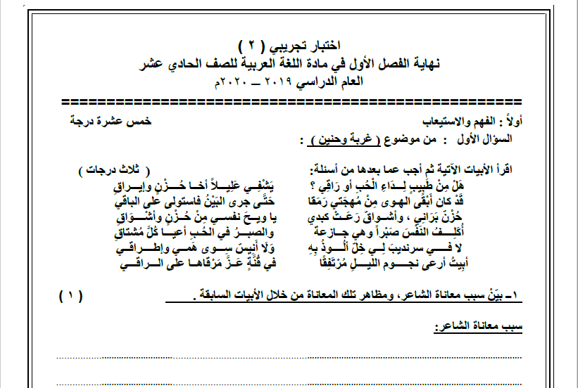 اختبار تجريبي لغة عربية (2) الصف الحادي عشر الفصل الأول محمد قاعود