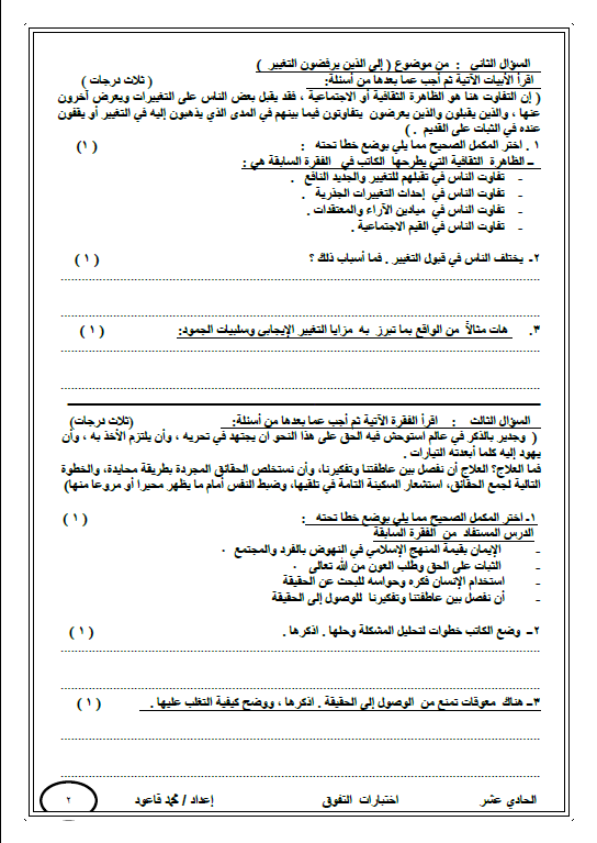 اختبار تجريبي لغة عربية (4) الصف الحادي عشر الفصل الأول محمد قاعود