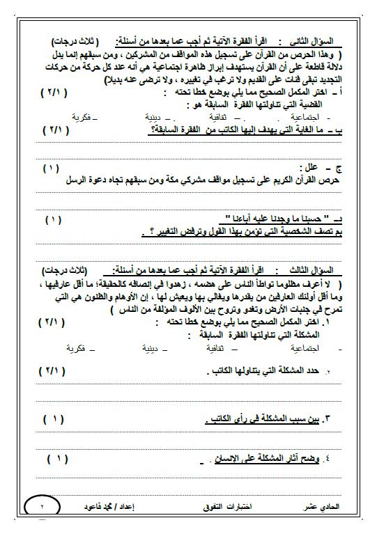 اختبار تجريبي لغة عربية (5) الصف الحادي عشر الفصل الأول محمد قاعود