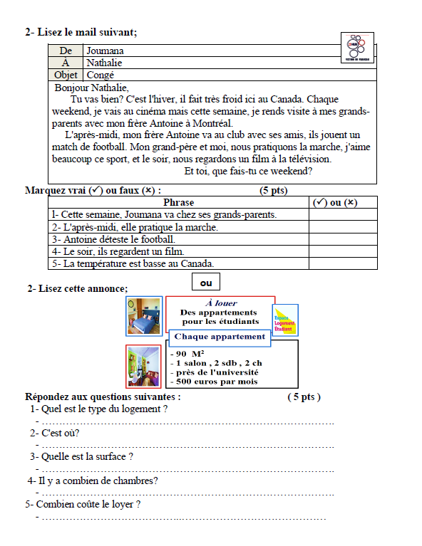 امتحان تجريبي لغة فرنسية الصف الحادي عشر الفصل الأول التوجيه الفني