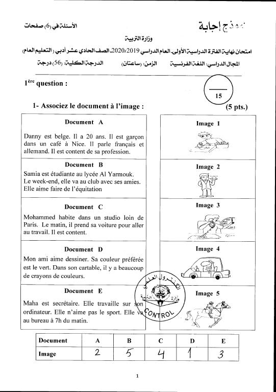 نموذج الإجابة لغة فرنسية الصف الحادي عشر الفصل الأول
