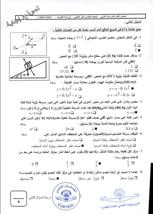 نموذج الإجابة فيزياء الصف الحادي عشر الفصل الأول