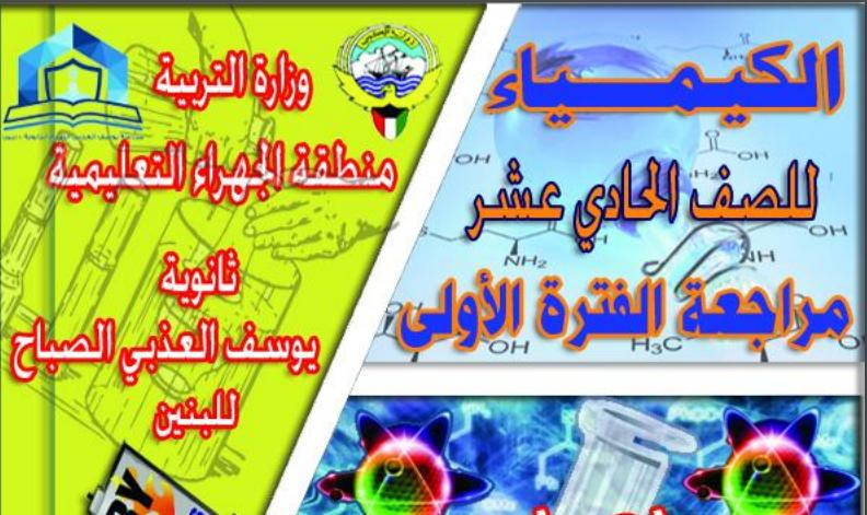 مراجعة كيمياء الصف الحادي عشر الفصل الأول ثانوية يوسف العذبي الصباح