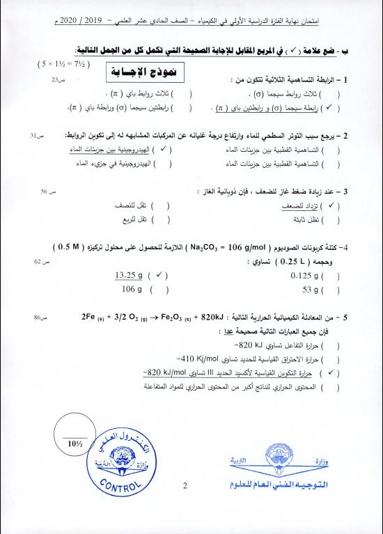 نموذج الإجابة كيمياء الصف الحادي عشر الفصل الأول