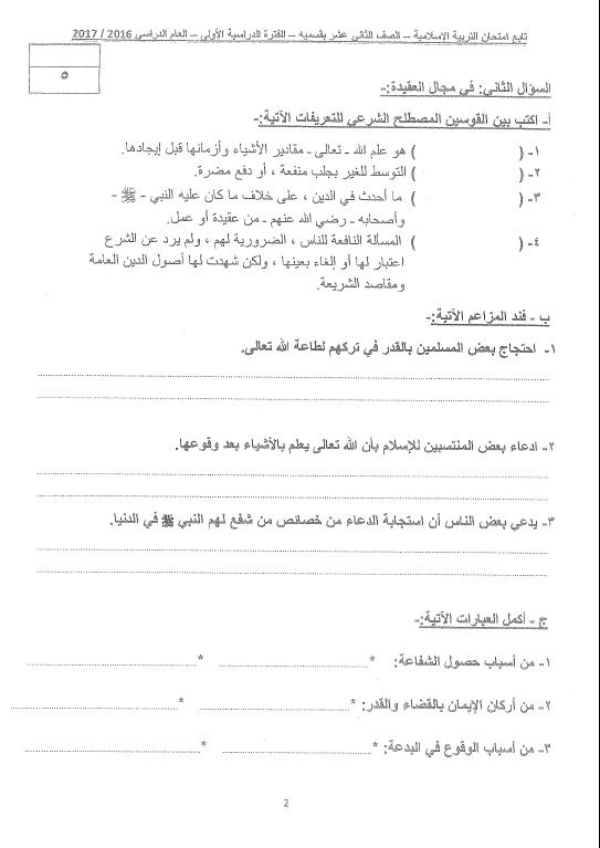 اختبارات تربية اسلامية مع الاجابات النموذجية الصف الثاني عشر ثانوية سلمان الفارسي